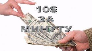 Как заработать 150 - 200 тысяч в месяц!