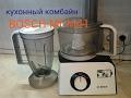 Обзор кухонного комбайна Bosch