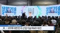 2018 대한민국 산업기술 R&D대전