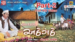 Gujarati Comedy Special|Athe Gathe Part-2|Dhirubhai Sarvaiya |Full HD