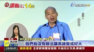 選錯市長回到威權陳其邁轟韓國瑜網紅