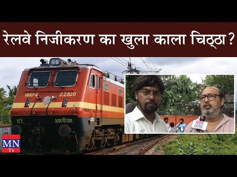 After all, why does the BJP want to privatize the railway? | MNTv