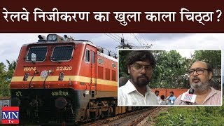 After all, why does the BJP want to privatize the railway?   MNTv