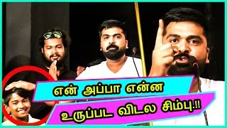 Elumin Audio Launch Simbu Speech