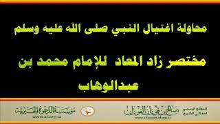 محاولة اغتيال النبي صلى الله عليه وسلم -مختصر زاد المعاد - العلامة صالح الفوزان حفظه الله