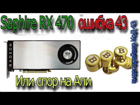Неисправный Radeon RX470 с AliExpress
