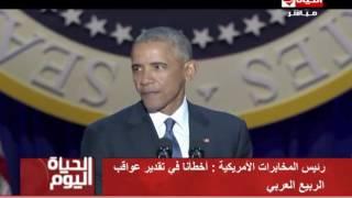 الحياة اليوم - رئيس المخابرات الأمريكية : أخطأنا في تقدير عواقب الربيع العربي
