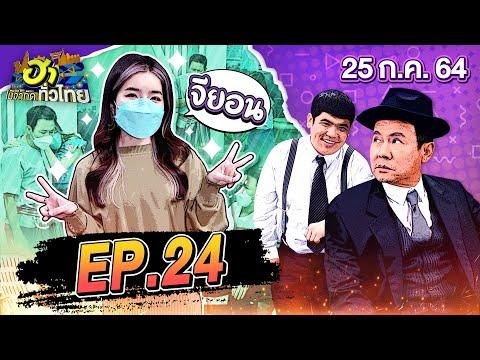 ฮาไม่จำกัดทั่วไทย | EP.24 | ซอ จียอน | 25 ก.ค. 64 [FULL]