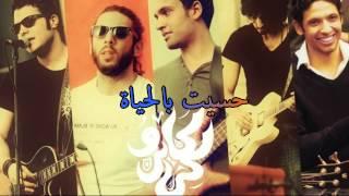 12.Cairokee - Lamma et'abelna (Arabic lyrics & Transliteration)