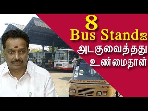 chennai bus stands mortgaged for 500 Cr  transport minister| tamil news | tamil news today | redpix