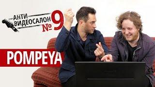 Иностранные клипы глазами POMPEYA (Антивидеосалон #9) — следующий 27 января