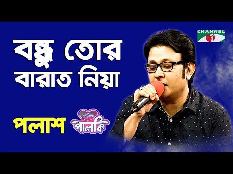 বন্ধু তোর বারাত নিয়া আমি যাব - পলাশ - Bondhu tor baran nia ami jabo - channel i - iav