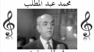 ♫   محمد عبد المطلب   ♫  في قلبي غرام
