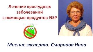 Лечение простудных заболеваний. Продукция NSP. Смирнова Нина