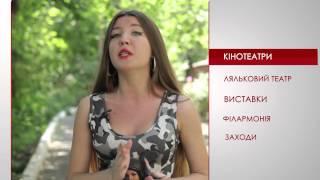 Афіша Вінниці 01.08 - 07.08.14(, 2014-08-07T11:33:31.000Z)