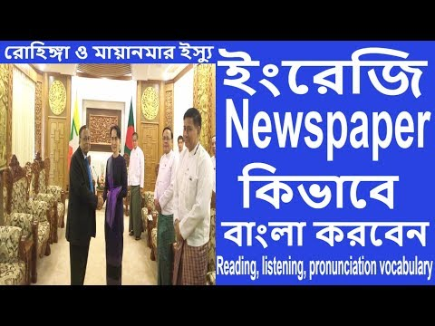 Translate English  Reading newspaper in Bangla-Latest Bangladesh Tv news bd news 24ইংরেজি খবর বাংলায়