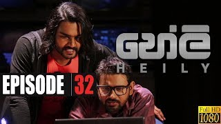 Heily | Episode 32 15th January 2020 Thumbnail