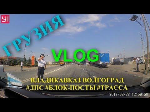 Грузия VLOG | ВЛАДИКАВКАЗ | ВОЛГОГРАД| КБР-Минводы-Калмыкия-Ставрополь за 1 ДЕНЬ| ДПС| День 17