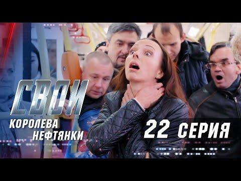 Свои | 2 сезон | 22 серия | Королева нефтянки