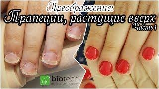 видео Идеальный маникюр в домашних условиях: исправляем ужасные ногти