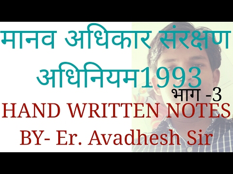 Human Rights protection act 1993 in hindi For MPPSC {मानव अधिकार संरंक्षण अधिनियम} part 3