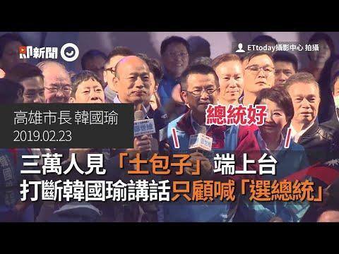 三萬人見「土包子」端上台 打斷韓國瑜講話只顧喊「選總統」