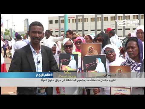 تشييع جثمان فاطمة أحمد إبراهيم المناضلة في مجال حقوق المرأة  - 18:21-2017 / 8 / 16