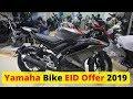 Yamaha Bike EID Offer!! Yamaha Bikes Update Price In Bangladesh 2019 | Yamaha Motorcycle Price In BD