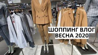 ШОППИНГ ВЛОГ С ПРИМЕРКОЙ H M COTTON LC WAIKIKI ВЕСНА 2020 РАСПРОДАЖА