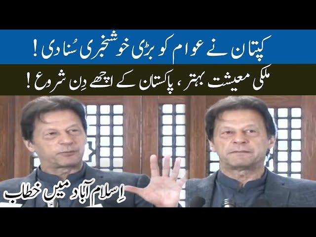 PM Imran Khan Speech at Islamabad today | MoU signing ceremony with China | 13 November 2019 |