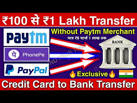 Transfer Paytm Wallet money to bank account without paytm merchant || Credit card to bank transfer🔥
