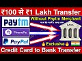 Transfer Paytm Wallet money to bank account without paytm merchant    Credit card to bank transfer🔥