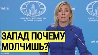 Жесть! Заявление Захаровой об Украине ОШАРАШИЛО и ПРИСТЫДИЛО европейских партнеров