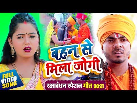 #Video - बहन से मिला जोगी रक्षाबंधन पर - Omkar Prince Nirgun Jogi Bhajan - Bhojpuri Jogi Geet 2021