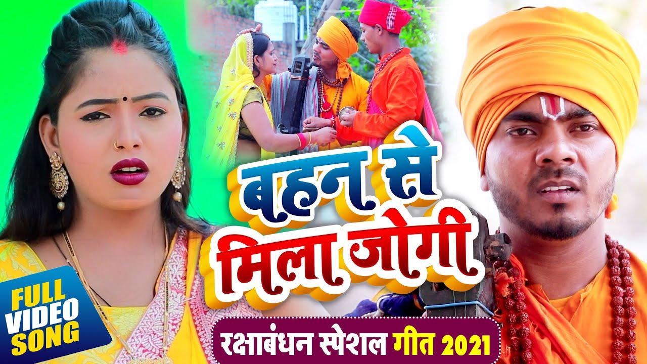 #Video – बहन से मिला जोगी रक्षाबंधन पर – Omkar Prince Nirgun Jogi Bhajan – Bhojpuri Jogi Geet 2021
