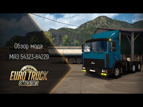 [ETS 2] ОБЗОР МОДА МАЗ 54323-64229