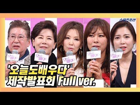 [Full ver]  MBN 예능 '오늘도 배우다' 제작발표회