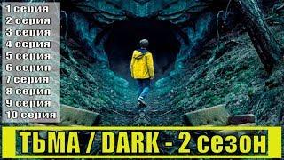Тьма (Dark) 2 сезон 1, 2, 3, 4, 5, 6, 7, 8, 9, 10 серия / детектив / на русском / анонс, сюжет