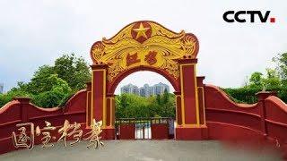 《国宝档案》 20190705 坚定的信仰——田间的革命火种| CCTV中文国际