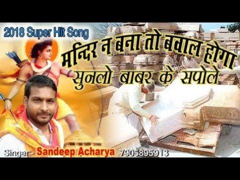 🚩मंदिर वही पर बनाये गे हम by Sandeep acharya 🚩#छपेडा युवा मित्र मंण्डल🚩