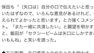 矢口真里の復帰にコメントした保田圭と飯田圭織【モデルプレス】 【モデ...