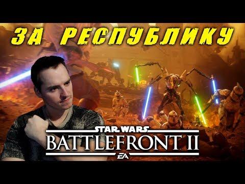 ВОЙНА КЛОНОВ НАЧИНАЕТСЯ!!!   Star Wars Battlefront 2   #starwars #battlefront #стрим   Стрим