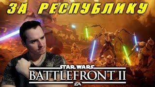ВОЙНА КЛОНОВ НАЧИНАЕТСЯ!!! | Star Wars Battlefront 2 | #starwars #battlefront #стрим | Стрим