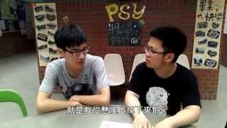 2015中原大學心理系CYCU PSY人事心理學期末作業 -- 系所招募影片