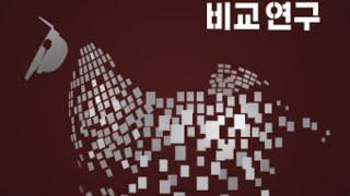 [온라인 학술대회] 삼국시대 말 갑옷 비교 연구 공동 …