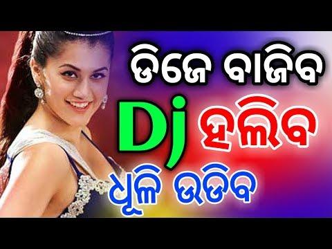 Full Kadak Odia New Dj Songs Hard Bass Mix 2019