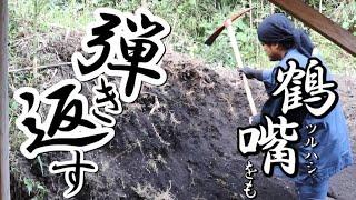 山開拓・土地整地・田舎暮らし#124|威力抜群のツルハシですら跳ね返す竹の根との闘い|コメント返し