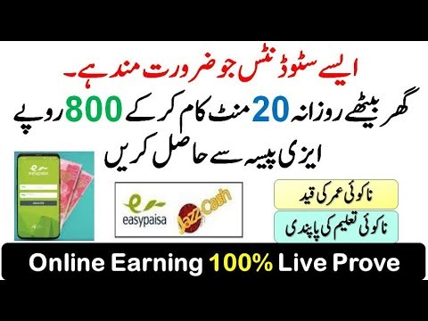 Online Jobs For Needy Students | Just Watch Ads – Earn 2000 to 3000