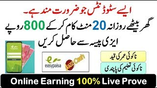 Online Jobs For Needy Students | Just Watch Ads - Earn 2000 to 3000