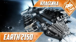 Классика - Earth 2150